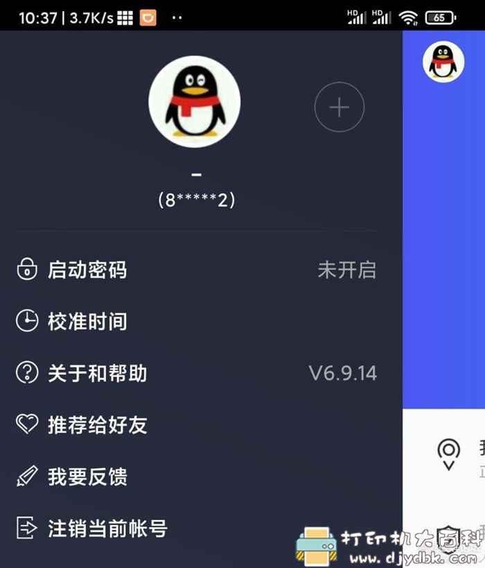 Android多开分身VIP版 安卓10可用图片 No.1