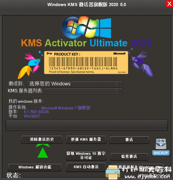 系统激活工具:KMS旗舰版 2020 v5.0 绿色版图片