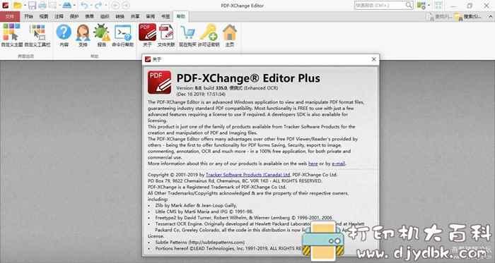 PDF编辑器:PDF-XChange Editor Plus v8.0.335.0 中文绿色便携版图片 No.2