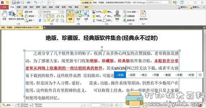 PDF编辑器:PDF-XChange Editor Plus v8.0.335.0 中文绿色便携版图片 No.3