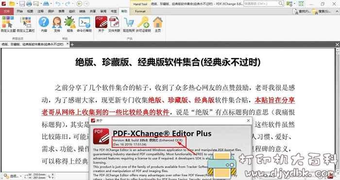 PDF编辑器:PDF-XChange Editor Plus v8.0.335.0 中文绿色便携版图片 No.4