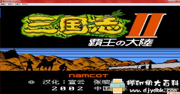 童年经典游戏:《三国战记 霸王的大陆》中文版图片 No.1