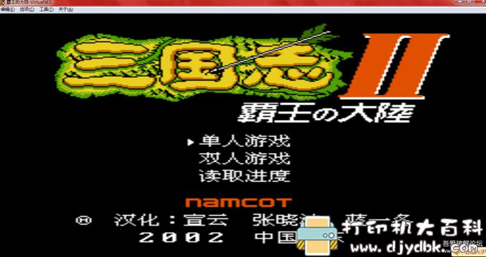 童年经典游戏:《三国战记 霸王的大陆》中文版图片 No.3