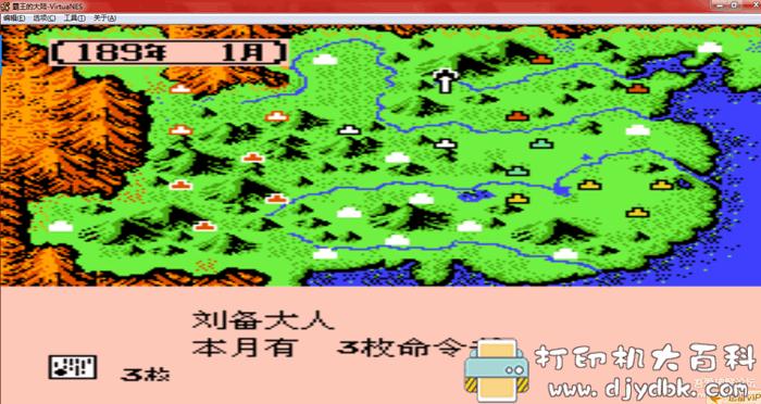 童年经典游戏:《三国战记 霸王的大陆》中文版图片 No.4