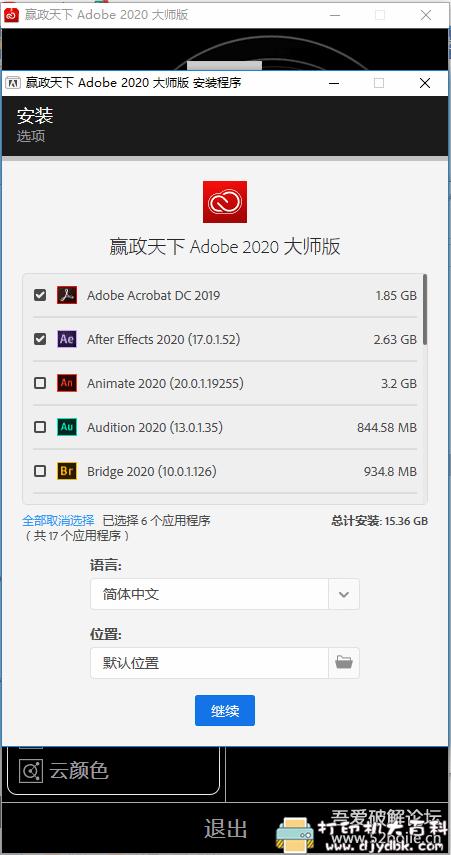 [Windows]Adobe嬴政天下2020大师版图片 No.2