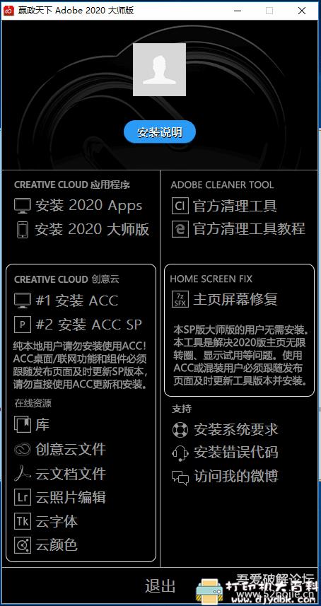 [Windows]Adobe嬴政天下2020大师版图片 No.3
