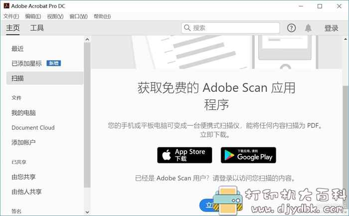 [Windows]PDF编辑阅读软件 Adobe Acrobat Pro DC 2019.021.2 中文破解版(免激活码)图片 No.1