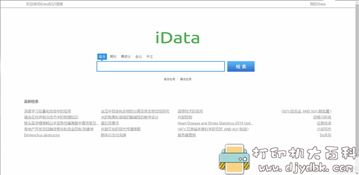 最新免费下载 知网论文&道客巴巴文档 的工具推荐 配图 No.1