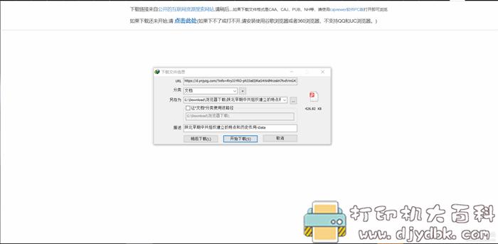 最新免费下载 知网论文&道客巴巴文档 的工具推荐 配图 No.2