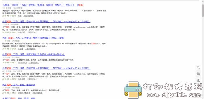 道客巴巴+知网免费下载工具图片 No.3