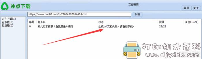 道客巴巴+知网免费下载工具图片 No.4
