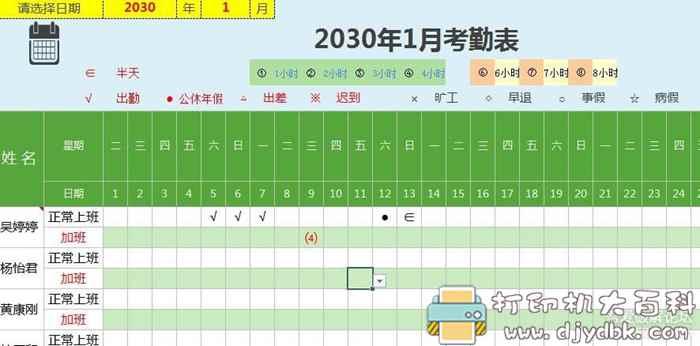 实用EXCEL模板分享(人事,培训,工资表,考勤,小学题)图片 No.2