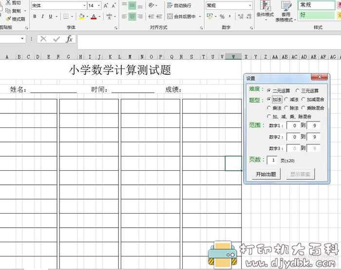 实用EXCEL模板分享(人事,培训,工资表,考勤,小学题)图片 No.5