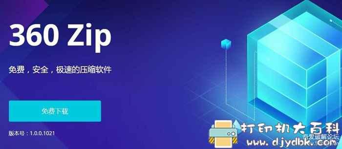 360压缩推出国际版 360zip 1.0,清爽无广告图片 No.1