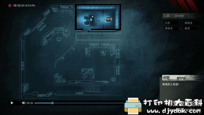PC推理解密游戏:《疑案追声》国产游戏+DLC图片 No.3