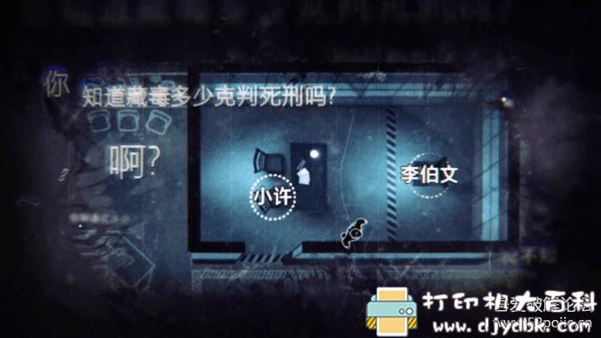 PC推理解密游戏:《疑案追声》国产游戏+DLC图片 No.4