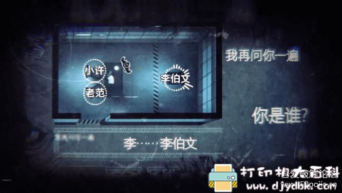 PC推理解密游戏:《疑案追声》国产游戏+DLC图片 No.6