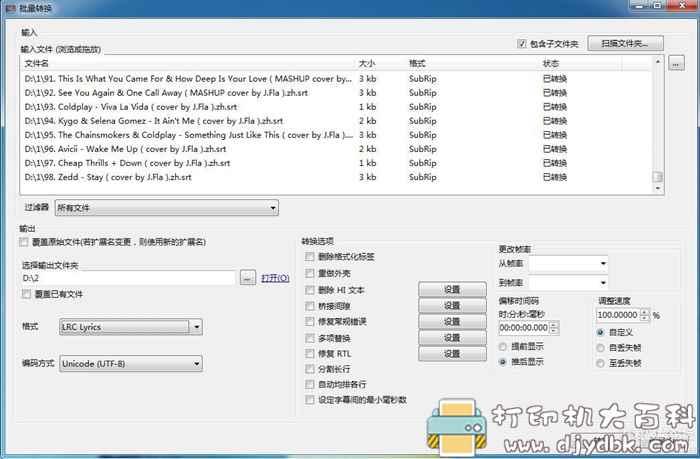 超强字幕/歌词转换工具,支持批量转换图片 No.2
