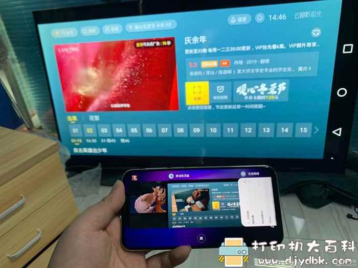 "[Android]可以让手机一""心""二用的投屏APP——移动机顶盒APP图片 No.1"