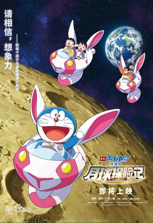 【日语中字】2019动画电影《哆啦A梦:大雄的月球探险记》1080p图片 No.1