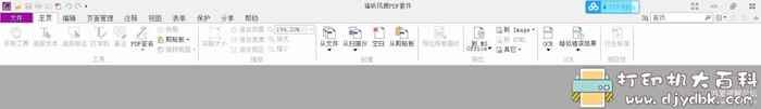 [Windows]分享一个PDF软件,福 ~昕~风~腾,自用多年图片 No.1