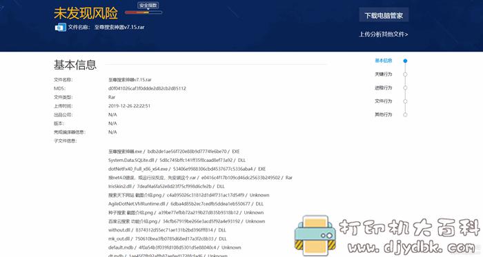 PC搜索工具:至尊搜索神器图片 No.1