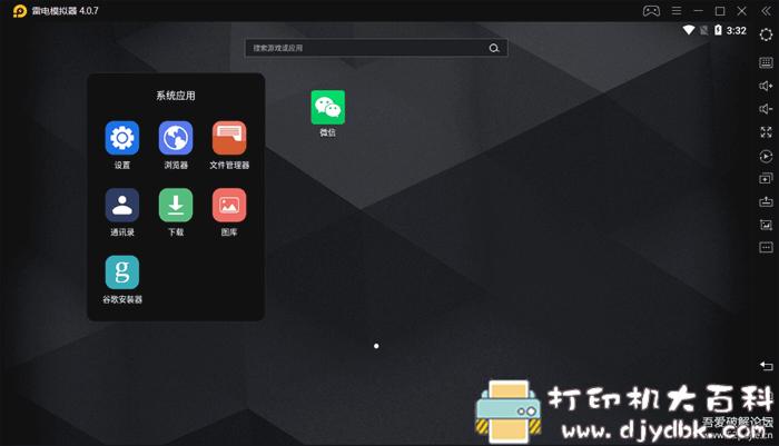 雷电安卓模拟器安卓7.0内核纯净版 无广告可多开图片 No.4