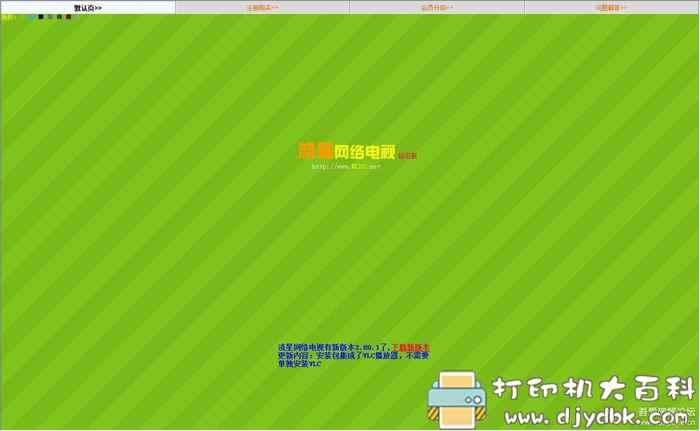 [Windows]流星网络电视2.89 VIP单文件版图片 No.1