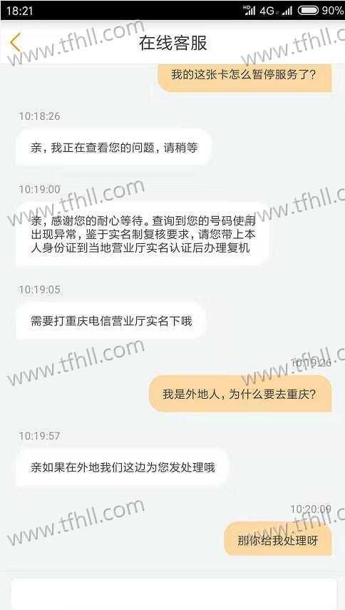 """翻车了?最便宜月租卡-重庆电信3元月租小渝卡""""已被暂停服务""""!图片 No.5"""