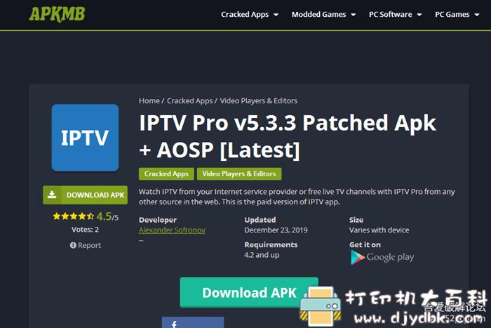 最新版本 IPTV Pro v5.3.3 Patched Apk + AOSP图片