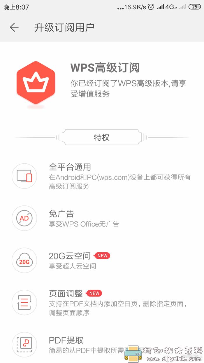 安卓端WPS高级订阅用户版-可PDF、Word互相转换格式 配图 No.1
