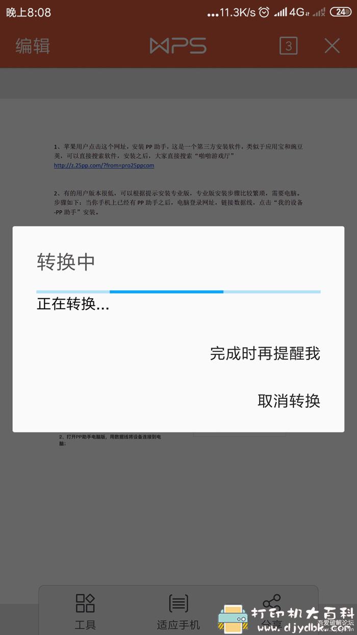 安卓端WPS高级订阅用户版-可PDF、Word互相转换格式 配图 No.2