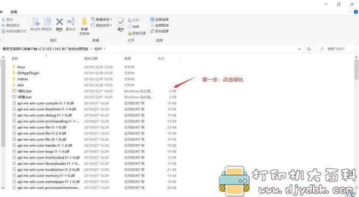爱奇艺视频PC版 v7.2.102.1343 去广告优化绿色版图片 No.1