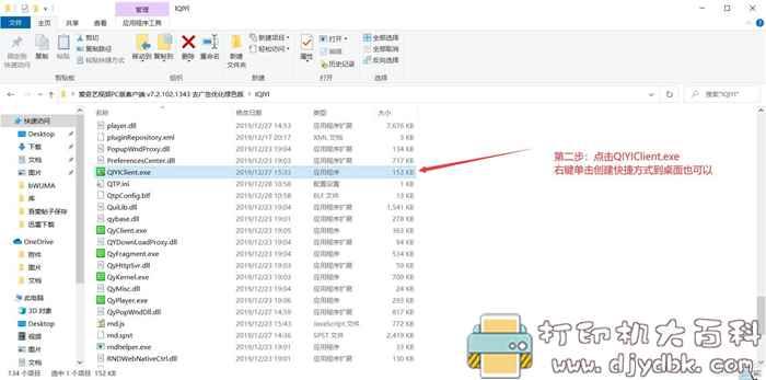 爱奇艺视频PC版 v7.2.102.1343 去广告优化绿色版图片 No.2