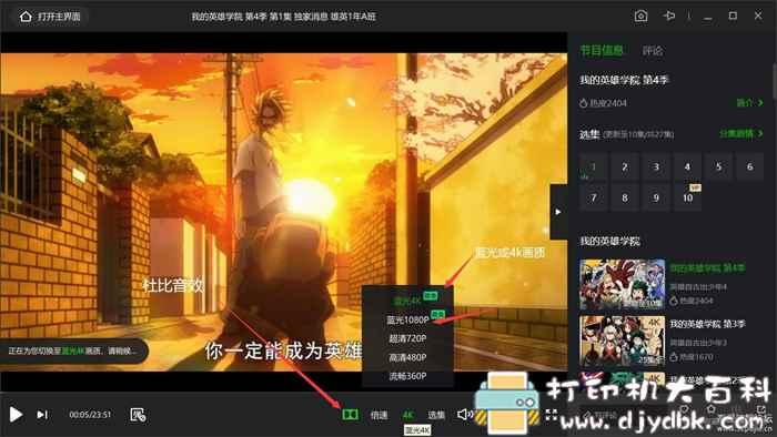 爱奇艺视频PC版 v7.2.102.1343 去广告优化绿色版图片 No.3