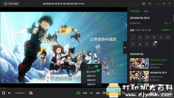 爱奇艺视频PC版 v7.2.102.1343 去广告优化绿色版图片 No.4