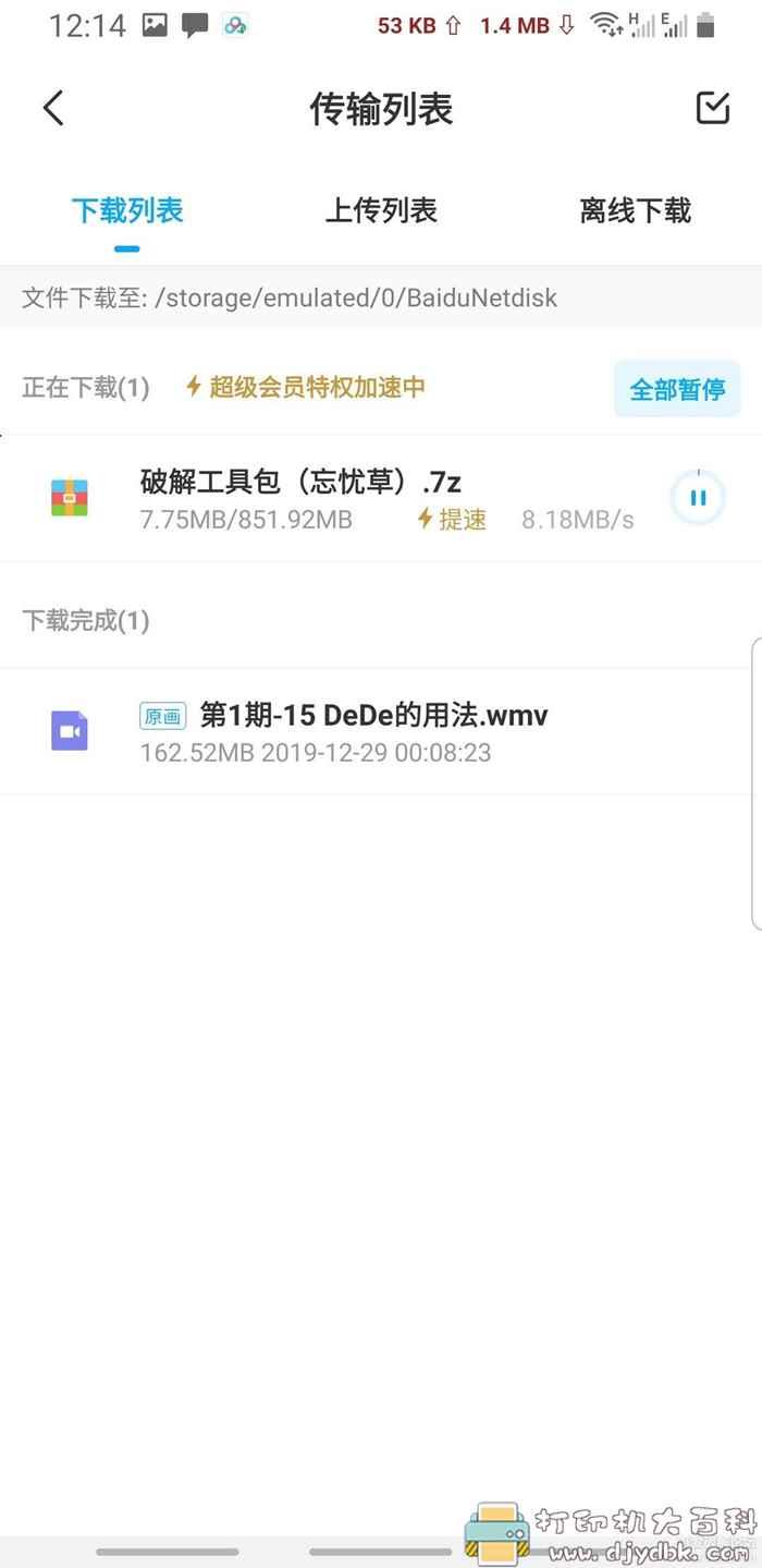 [Android]手机软件(华为可能装不上)图片 No.2