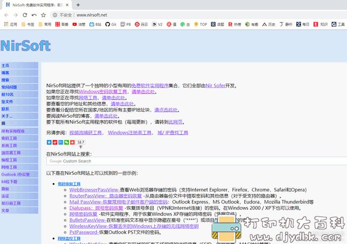 [Windows]绿色实用软件下载大全,解决到处找软件的烦恼图片 No.3