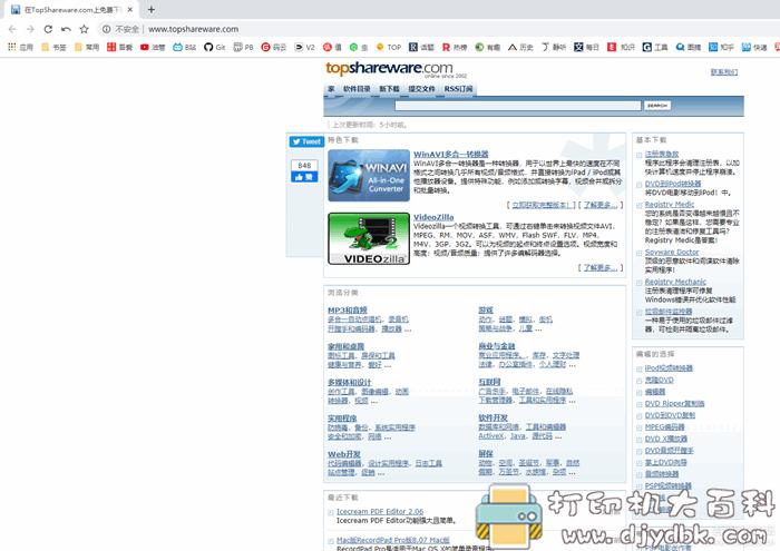 [Windows]绿色实用软件下载大全,解决到处找软件的烦恼图片 No.9
