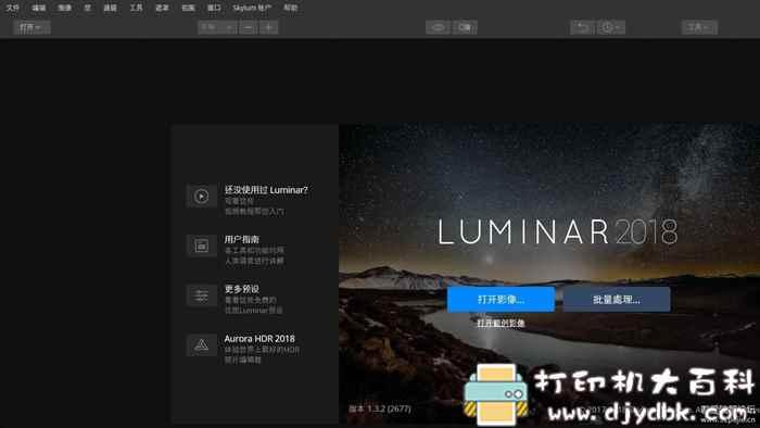 [Windows]专业修图软件 Luminar 限时免费,原价69 美元图片 No.1