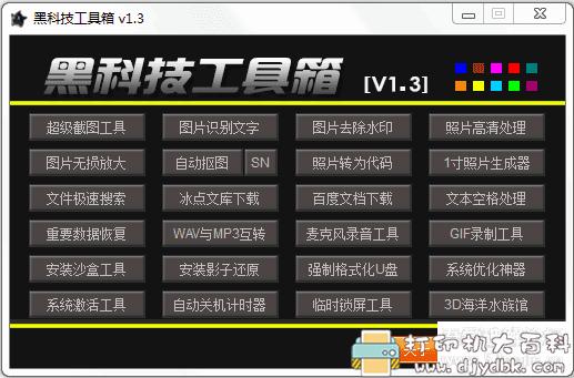 [Windows]黑科技工具箱1.3常用软件精选打包增加1.4图片 No.1