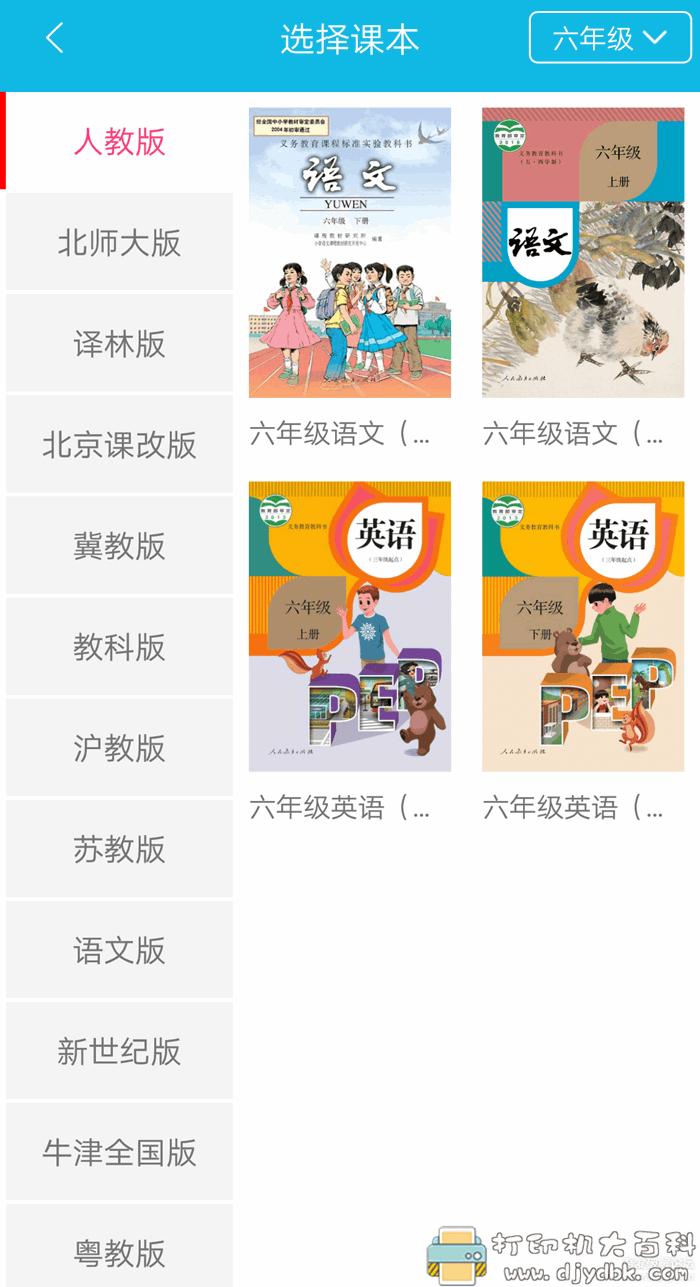[Android]作业精灵v3.6.22 参考答案查找器图片 No.3