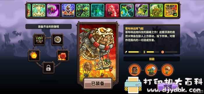 安卓塔防游戏:《王国保卫战:复仇》中文版_v1.9.1解锁英雄、塔和无限水晶图片 No.4