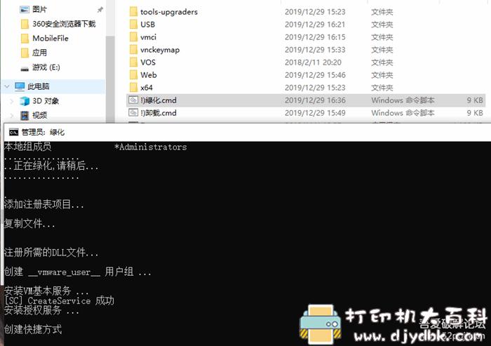 虚拟机 VMware Workstation 15.5.1 免激活精简绿化版图片 No.2