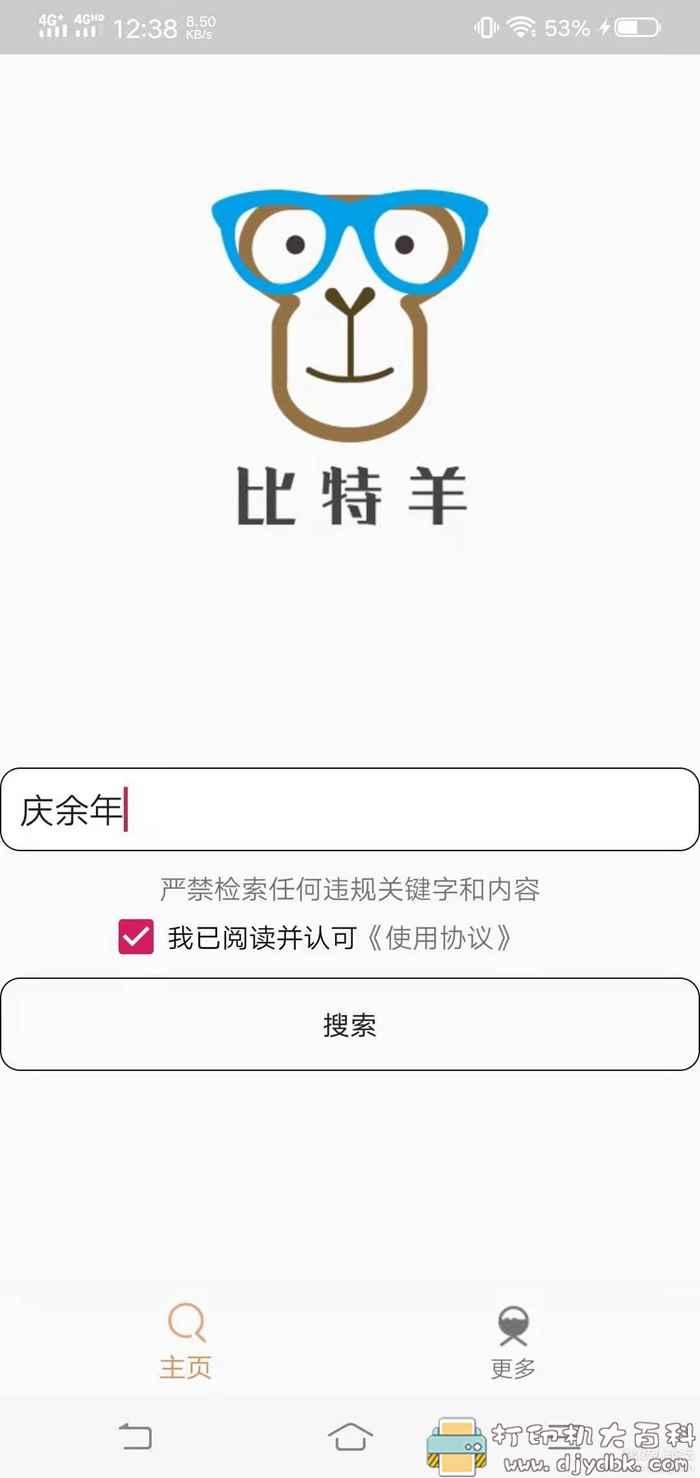 [Android]比特羊+磁力播放器图片 No.1