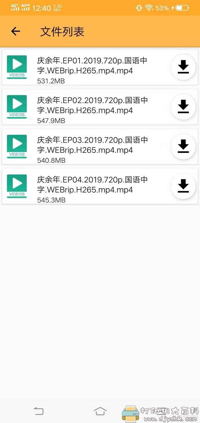 [Android]比特羊+磁力播放器图片 No.2