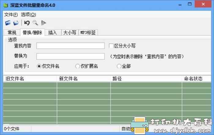 「电脑软件:文件批量重命名」图片