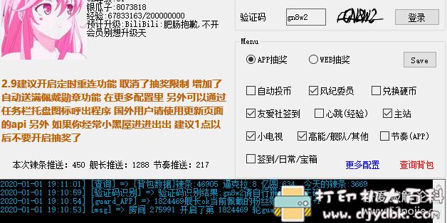 二狗哔哩哔哩助手v2.9 全功能,支持各种礼物抽奖图片 No.1