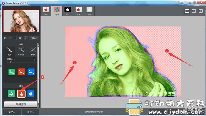 [Windows]抠图神器Topaz ReMask 5 汉化版图片 No.2
