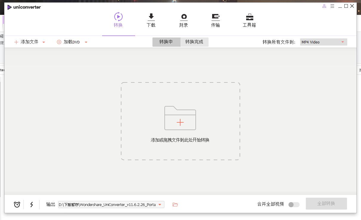 全能格式转换软件:Wondershare UniConverter Portable v11.6.2.26,绿色便携特别版 配图 No.3
